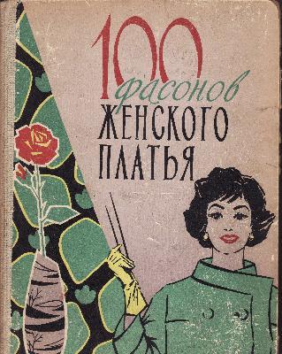 100 Фасонов Женского Платья Книга Купить