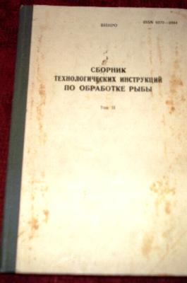 сборник технологических инструкций по обработке рыбы.
