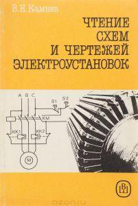 В.н. камнев чтение схем и чертежей электроустановок