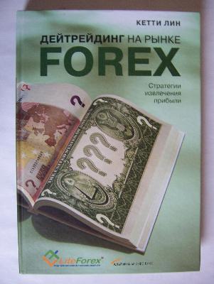 Книги форекс стратегии скачать бесплатно